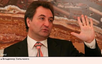 Владимир Хильченко