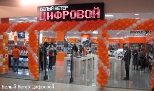 В Самаре распахнул двери новый магазин электроники Белый ветер ЦИФРОВОЙ!