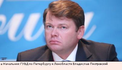 Начальник ГУВД по Петербургу и Ленобласти Владислав Пиотровский