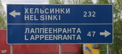 Пограничники: В Эстонию и Финляндию лучше не ездить