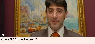 глава RBI Эдуард Тиктинский