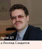 Леонид Сандалов