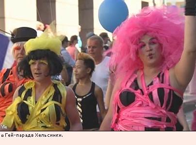 Гей-парад в Хельсинки.