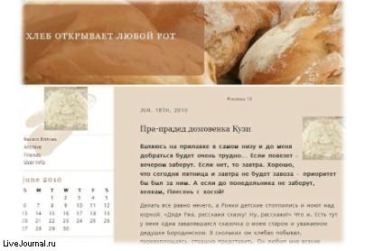 Хлеб всему голова, или Дневник одного батона