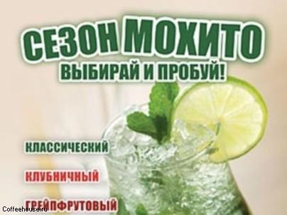 Клубничный мохито. в виде как алкогольного, так и безалкогольного...