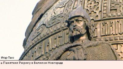 Памятник Рюрику в Великом Новгороде