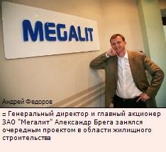 Генеральный директор и главный акционер ЗАО Мегалит Александр Брега занялся очередным проектом в области жилищного строительства