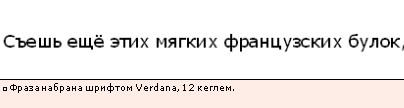 Фраза набрана шрифтом Verdana, 12 кеглем.