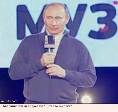 Владимир Путин в передаче Битва за респект