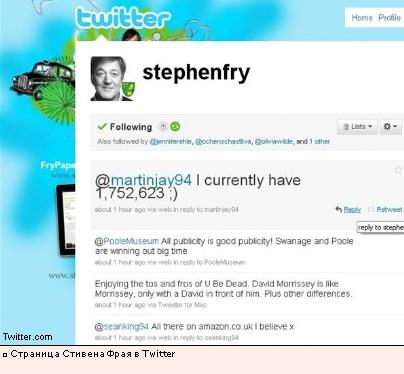 Страница Стивена Фрая в Twitter