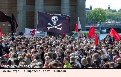 Демонстрация Пиратской партии в Швеции