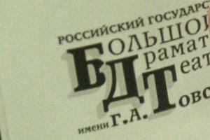 В Петербурге отменили конкурс на укрепление фундамента БДТ им.Товстоногова