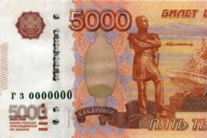 Купюра 5000 рублей нового образца армения 10000 драм 2009 рак