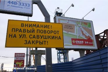 Россия, Санкт-Петербург.  Строительство развязки в районе Савушкина-Планерная (Фото: Trend/Евгений Иванов) .