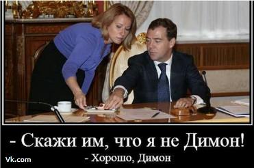 Призыв Натальи Тимаковой не называть Дмитрия Медведева ... Спящий Медведев Фотожабы