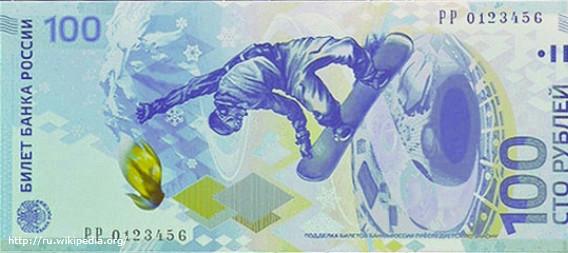Центробанк запустит в оборот олимпийские 100 рублей