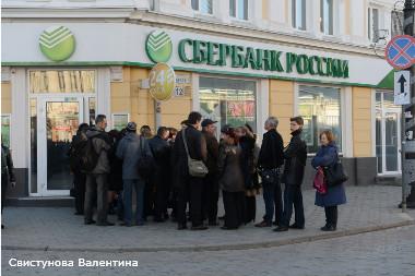 Банки в Крыму, полное содержание сюжета | Новости