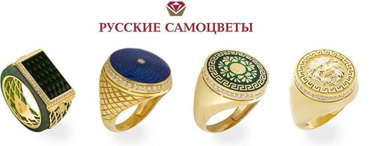 русские самоцветы - ювелирные изделия