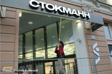 Финский ретейлер Stockmann закроет все российские магазины Seppala к 2016 году
