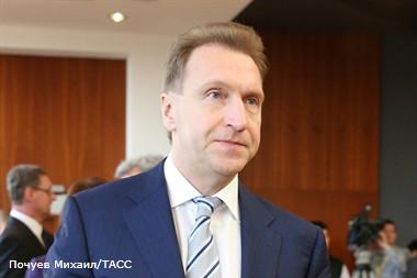 игорь шувалов заявил власти прогнозировали тяжелые последствия кризиса