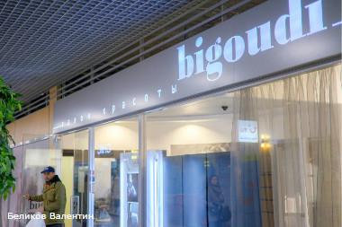 Салон красоты Биgуди, цены, отзывы, фото салона