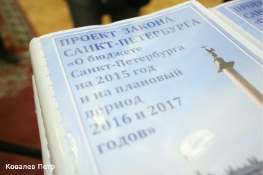 георгий полтавченко смольный исполнил бюджет 2014 твердую четверку