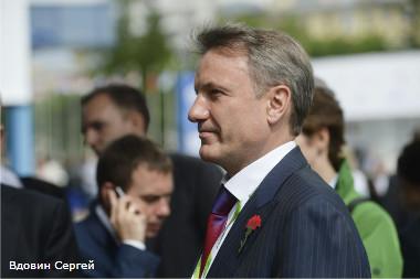 герман греф рассказал росте объема сомнительных операций сбербанке
