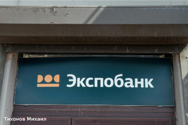 Вывеска Экспобанка на Московском проспекте, 74.