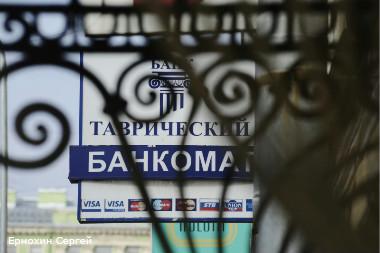 служба экономической безопасности банка: