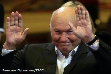юрий лужков рассказал дурацкая натура стоила кресла мэра