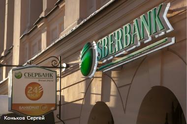 Сбербанк резко снизил ставки по потребкредитам