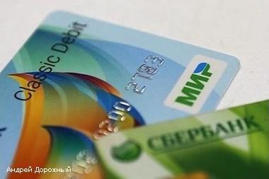 Сбербанк одним из последних банков начинает принимать своих отделениях карты МИР