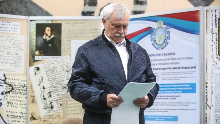 георгий полтавченко сдал депутатский мандат