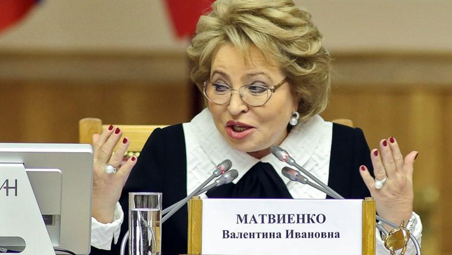 валентина матвиенко отступает стандартов благополучия